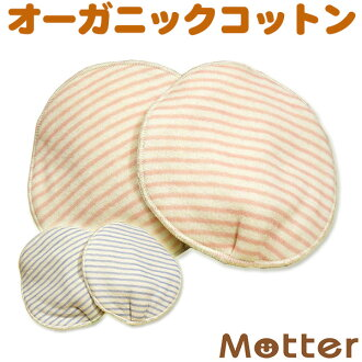 Breast pads (1 set, 2 PCs) organic cotton organic farming cotton 100% breast milk pads