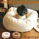 楽天オーガニックコットンのミュッター犬 ベッド ベロアドーナツタイプ Sサイズ オーガニックコットン
