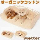 犬 ベッド ボーダー・ベッティングタイプ Mサイズ オーガニックコットン