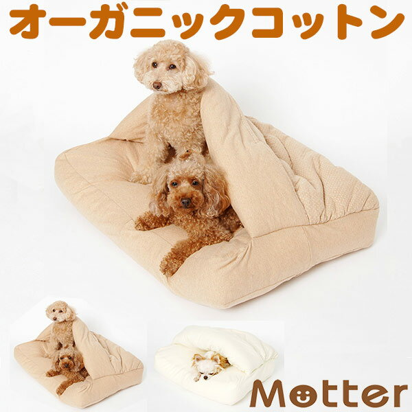 犬 ベッド ドット柄・ベッティングタイプ Sサイズ オーガニックコットン ドッグベッド・犬ベッド・オーガニックコットンだから肌触り抜群のペット用ベット・Dog bed・寝具