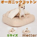 犬 ベッド ネルベッティングタイプ Sサイズ オーガニックコットン