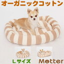 犬 ベッド 天竺ボーダースクエアベッド(ブラウンボーダー) Lサイズ オーガニックコットン