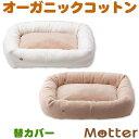 犬 ベッド 綿毛布×ボアスクエアベッド Mサイズ(替カバーのみ) オーガニックコットン