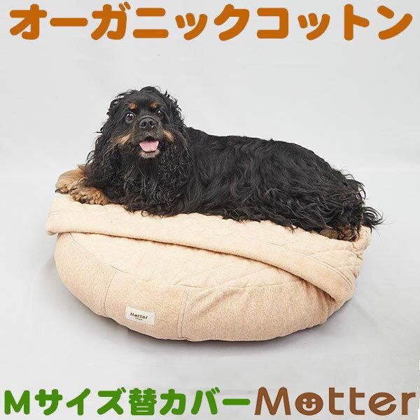犬用ベッド【キルト丸型ベッティングベッド・Mサイズ】(替カバーのみ)オーガニックコットンのペットベッド・ドッグベット・Dog bed 犬用ベッド・オーガニックコットンだから肌触り抜群のペット用ベッド・ドッグベット・Dog bed・寝具