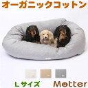 楽天オーガニックコットンのミュッター犬用ベッド【ニットキルト ドーナツベッド・Lサイズ】オーガニックコットンのペットベッド・ドッグベット・Dog bed