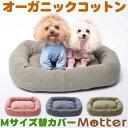 犬用ベッド オーコット接結無地素材スクエアベッド Mサイズ ...
