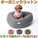 犬用ベッド オーコット接結無地素材ドーナツベッド Sサイズ ...