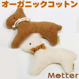 犬のおもちゃ【うま】純オーガニックコットン犬オモチャ