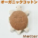 犬のおもちゃ【カメ】純オーガニックコットン犬オモチャ