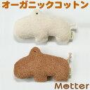 楽天オーガニックコットンのミュッター犬 おもちゃ カバ