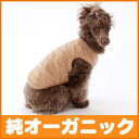 It is dogware of the organic cotton the clothes [tuck T-cloth tank top] of the dog (clothes of 1-3, the small dog)