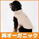 犬の服【中綿ベスト】(4-6号・中型犬の洋服・防寒着・ダウン)オーガニックコットンのドッグウエア