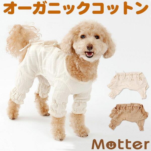 犬 服 ガーゼケアスーツ 7-9号 パジャマ 犬の服(ケアスーツ・パジャマ)オーガニックコットンのドッグウエア・犬の洋服・Dog Pajamas