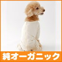 The clothes [fraise care full suit] of the dog (clothes of 1-3, the small dog) dogware of the organic cotton (pajamas)