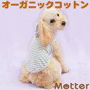 犬 服 草木染ボーダー ノースリーブ パーカー 7-9号