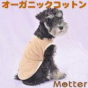 犬 服 UVカット裏メッシュ ノースリーブ Tシャツ 4-6号