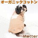 犬の服 天竺スター ノースリーブ 7-9号 大型犬の洋服 きなり/ブラウン 春夏オーガニックコットンのドッグウエア 日本製