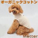 犬の服【フライス起毛ハイネックノースリーブTee】(1-3号・小型犬の洋服)オーガニックコットンのドッグウエア