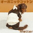 犬の服【はらまき】(Sサイズ・小型犬の洋服)オーガニックコットンのドッグウエア