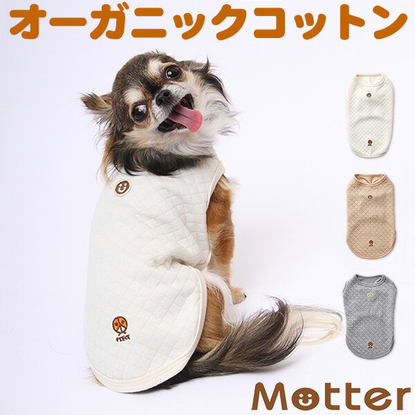 犬の服【ニットキルト刺繡入ノースリーブTシャツ】(1-3号・小型犬の洋服)オーガニックコットンのドッグウエア