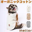 犬の服【ニットキルト刺繡入ノースリーブTシャツ】(7-9号・大型犬の洋服)オーガニックコットンのドッグウエア