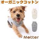 犬の服【カシミール裏毛起毛ハイネック切替ノースリーブ】(7-9号・大型犬の洋服)オーガニックコットンのドッグウエア
