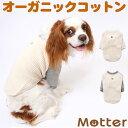 犬の服【ワッフル×カシミール起毛ラグランTシャツ】(7-9号・大型犬の洋服)オーガニックコットンのドッグウエア