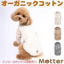 犬の服【ニットキルトライナーベスト】(1-3号・小型犬の洋服・防寒着・コート)オーガニックコットンのドッグウエア