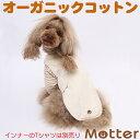犬の服【ボアライナーベスト】(4-6号・中型犬の洋服・防寒着・コート)オーガニックコットンのドッグウエア