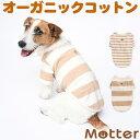 犬の服【天竺ボーダー半袖Tシャツ】(4-6号・中型犬の洋服)オーガニックコットンのドッグウエア