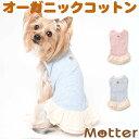 犬の服 オーコット天竺ボーダーノースリーブワンピース 4-6号 中型犬の洋服 ピンク/ブルー 春夏 オーガニックコットンのドッグウエア 日本製
