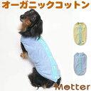 犬の服 オーコットパイル背中開きノースリーブ 1-3号 小型犬の洋服 グリーン/ブルー 春夏 オーガニックコットンのドッグウエア 日本製