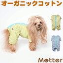 犬の服 オーコットパイル半袖フルスーツ 4-6号 中型犬の洋服 グリーン/ブルー 春夏 オーガニックコットンのドッグウエア 日本製