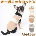 犬の服 ワッフル切替タンクトップ 4-6号 中型犬の洋服 きなり/ブラウン/グレー 春夏 オーガニックコットンのドッグウエア 日本製