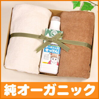 Organic towel gift TOWEL GIFT