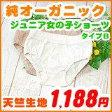 子供用女児下着【女の子ショーツ 天竺生地 タイプB】(120/130/140/150cm)アトピーにオーガニックコットン肌着・子どもショーツ・ガールズパンツ Kids Shorts