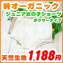 Organic cotton, Kid's Shorts, the child underwear which is kind to child service girl underwear [child panties boxer underwear type of T-cloth cloth, the woman] (120.130.140.150cm) atopic skin