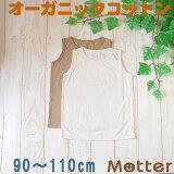 キッズ男の子肌着【天竺生地・Kidsタンクトップ】(90・100・110cm)アトピー肌に優しいオーガニックコットンの子どもランニングシャツ