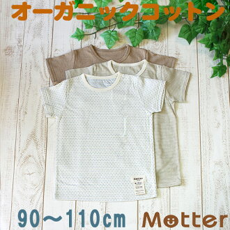 Kids boys underwear ( 90-100・110 cm ) atopic skin-friendly organic cotton kids boys inner T-shirt