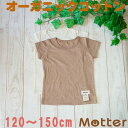 Child underwear girl [T-cloth cloth, Kids short sleeves T-shirt] youth child girl inner for organic cotton T-shirt which is kind to atopic skin (120.130.140.150cm)