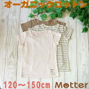 Child underwear girl [12 kinds, Kids short sleeves T-shirt available] youth child girl inner for organic cotton T-shirt which is kind to atopic skin (120.130.140.150cm)