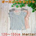 ジュニア 女の子 草木染ガーゼ半袖Tシャツ 120 130 140 150cm オーガニックコットン