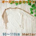 キッズ男の子肌着【天竺生地・Kids長袖肌着Tシャツ】(90・100・110cm)オーガニックコットンの子ども男児インナー・Organic