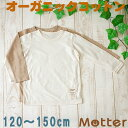 It is youth child boy inner, Organic of the organic cotton a child underwear boy [T-cloth cloth, Kids long sleeves T-shirt] (120.130.140.150cm)