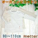 キッズ男の子肌着【選べる12種類・Kids長袖肌着Tシャツ】(90・100・110cm)オーガニックコットンの子ども男児インナー・Organic