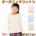 キッズ 女の子 肌着 長袖 Tシャツ 【草木染天竺ボーダー長袖Tシャツ】 90 100 110cm オーガニックコットン 肌着 インナー 子ども 女児 アトピー kids T-shirt