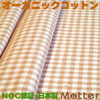 有機棉面料和布有機棉有機耕作棉花布棉面料有機棉布