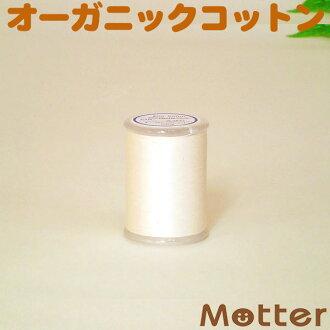 有機棉花紗有機棉有機耕作棉有機棉縫紉執行緒縫紉線 < 宇電子郵件非 > 有機棉紗