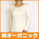 It is organic cotton woman inner underwear, Ledy's T-shirt lady's underwear [tape recorder long sleeves T-shirt] [unbleached]