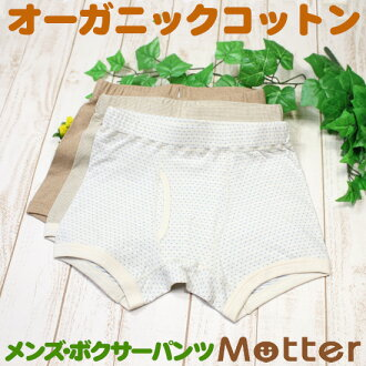 Boxer pants men's underwear men's inner-underwear and organic cotton BOXER